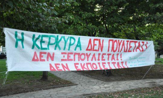 Ερημίτης, Κέρκυρα